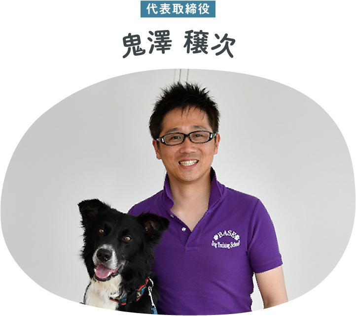 代表取締役 鬼澤 穣次